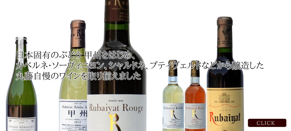 ワインリスト 日本固有のぶどう 甲州をはじめ、カベルネ・ソーヴィニヨン、シャルドネ、プティヴェルドなどから醸造した、丸藤自慢のワインを取り揃えました