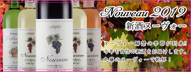 新酒ヌーヴォ2019解禁!!