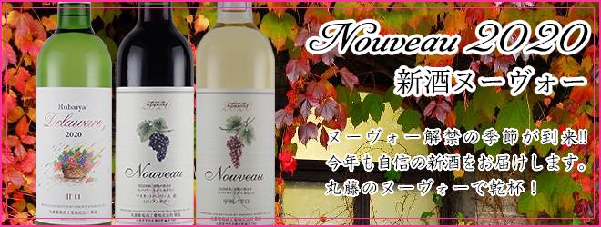 新酒ヌーヴォ2020解禁!!