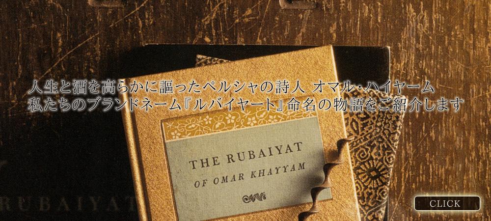 ルバイヤート(四行詩)の由来 人生と酒を高らかに謳った、ペルシャの詩人 オマル・ハイヤーム。私たちのブランドネーム『ルバイヤート』命名の物語をご紹介します