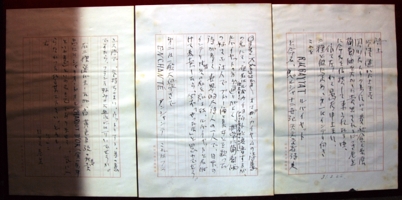 The letter from Konosuke Hinatsu that wrote about named Rubaiyat