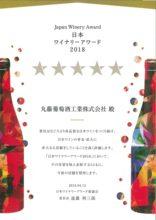 日本ワイナリーアワード賞状