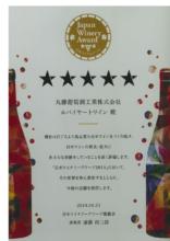 日本ワイナリーアワード2019賞状
