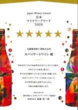 日本ワイナリーアワード2020賞状