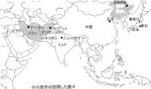 小川亮作が訪れた国々