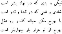 ペルシャ語のルバイヤート